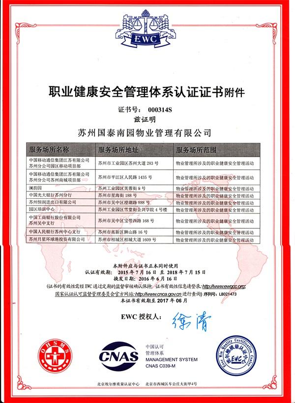 执业健康安全管理体系认证证书