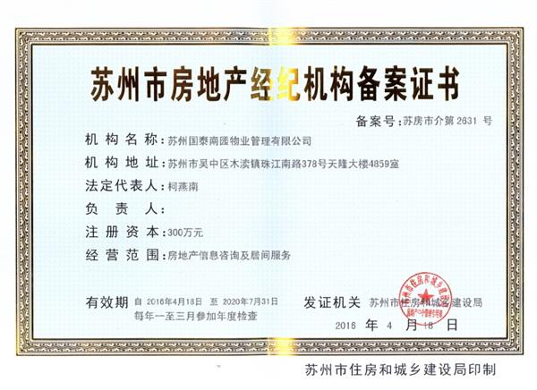 房地产经纪备案证书