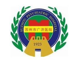 苏州广济医院