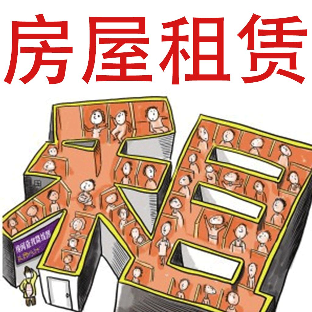 房屋租赁与销售