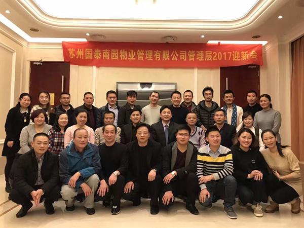 苏州国泰南园物业管理有限公司2017迎新会