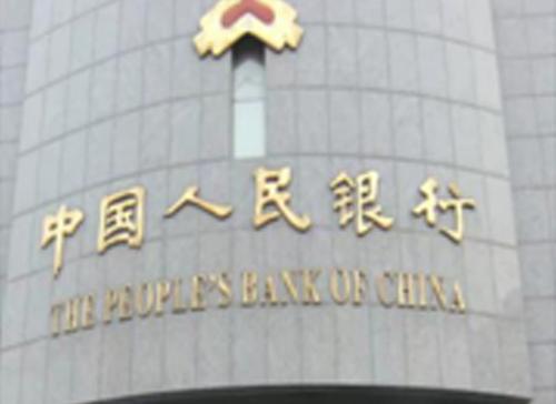 中国人民银行吴江支行