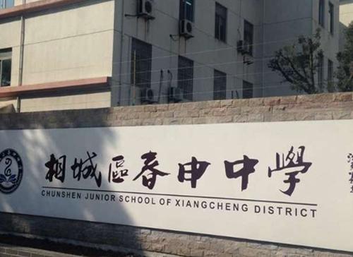 相城区春申中学