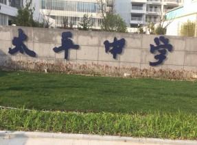 相城区 太平中学