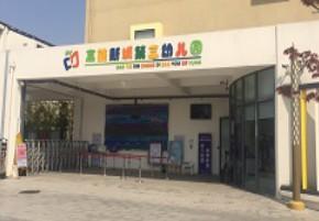 高铁新城第三幼儿园(太平中心幼儿园)